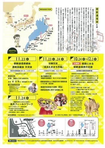 朝鮮通信使ゆかりのまち全国交流会 長浜大会_b0280244_10522243.jpeg