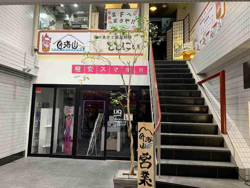天満の居酒屋「匠海山ととにぃ」_e0173645_21375862.jpg