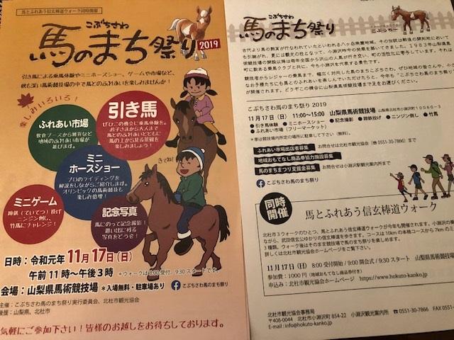 馬のまち祭り2019_f0019247_2316758.jpg