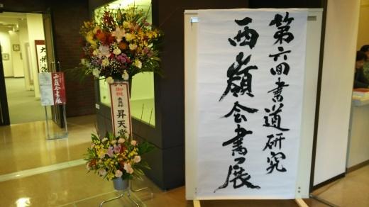 第7回書道研究西嶺会書展(*´ω`)_b0165454_11463939.jpg