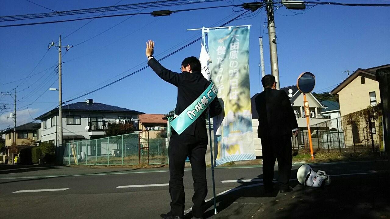 選挙戦6日目…大田原市街地_b0063162_23473268.jpg
