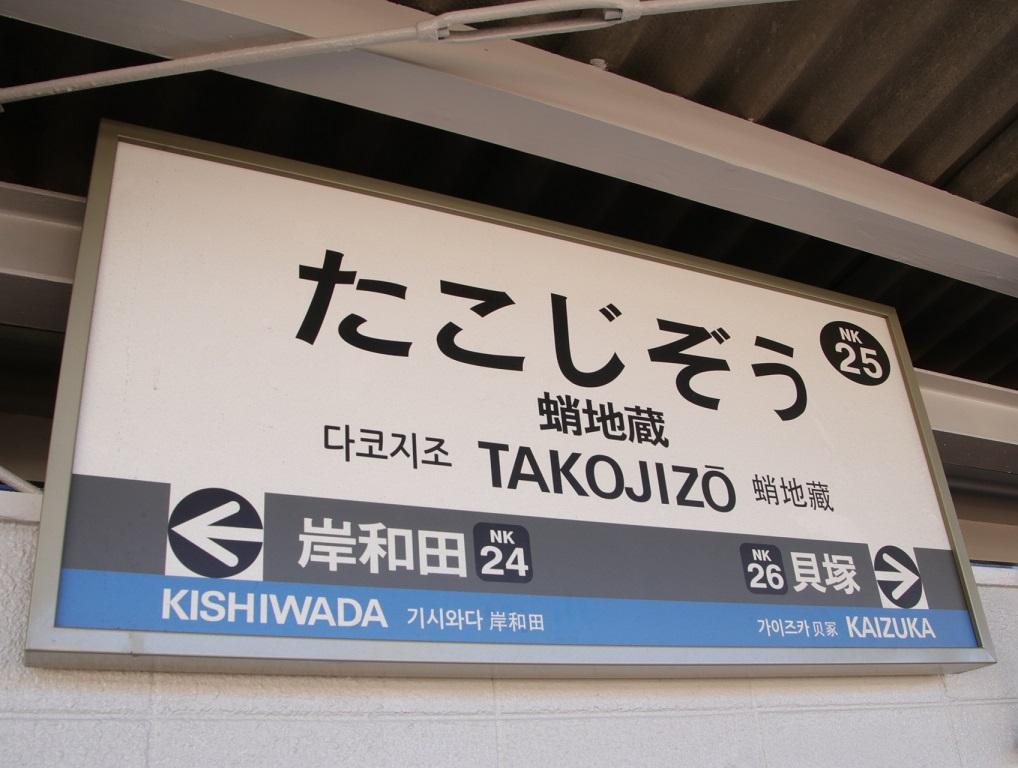南海1000系 蛸地蔵駅_d0202264_20113748.jpg