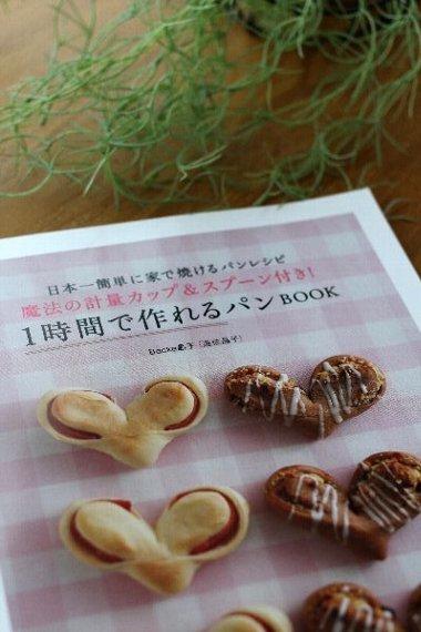 「日本一簡単に家で焼けるパンレシピ 魔法の計量カップ&スプーン付き! 1時間で作れるパンBOOK」発売中です_f0224568_17400692.jpg