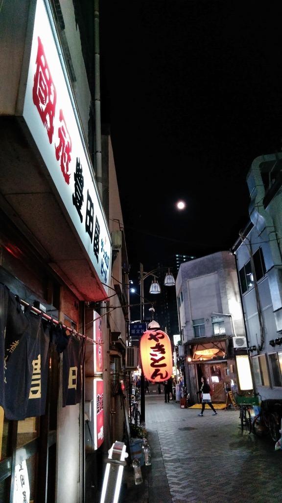11/12 先輩恵比寿氏と池袋豊田屋~天一~BAR陽だまり_d0061678_17131452.jpg