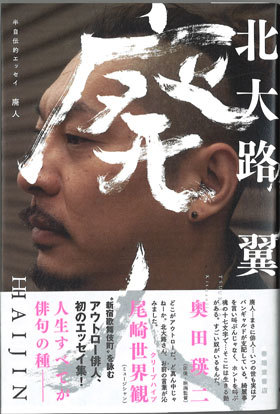 『鍵和田秞子俳句集成」刊行にむけて。_f0071480_17220436.jpg