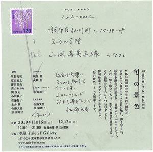 『鍵和田秞子俳句集成」刊行にむけて。_f0071480_17221220.jpg