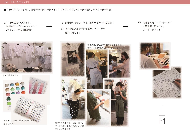 I_M ワークショップ&展示会が始まりました!_b0241386_12162451.jpg