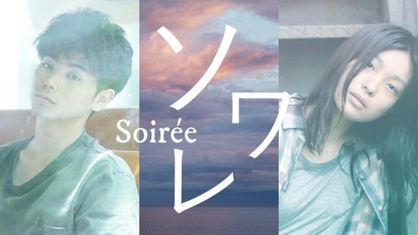 映画「ソワレ」初号試写_e0030586_15351224.jpg