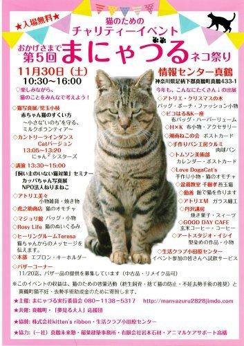 地域猫イベントまにゃづるのお知らせ_d0179994_23124767.jpg