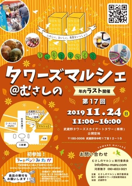 東京都武蔵野市からの開催情報_b0087598_16253358.jpg
