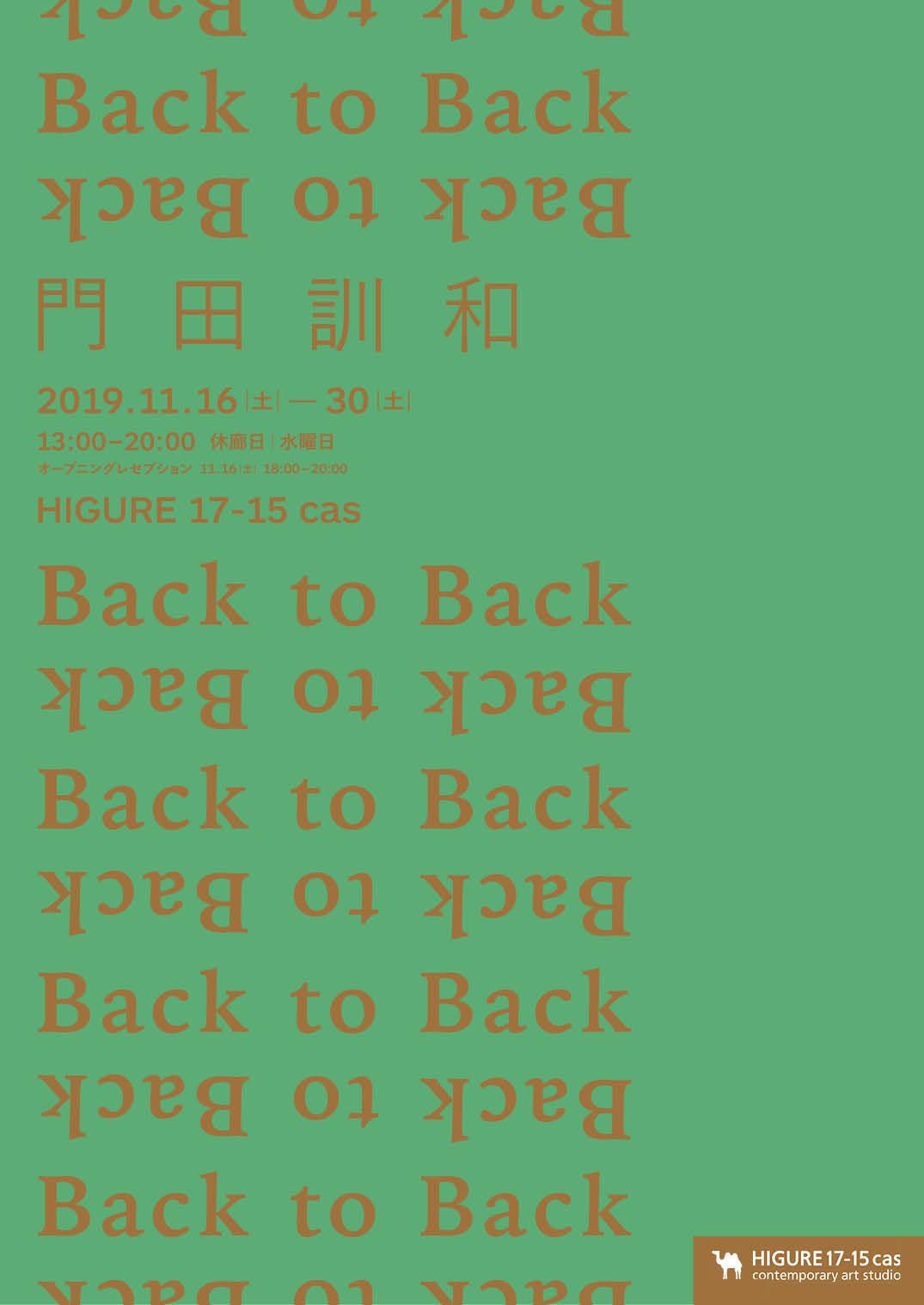 門田訓和 Back to Back_c0164399_14422698.jpg