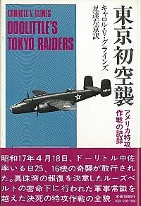 驚愕の「東京大空襲は無差別爆撃ではなかった!」東京初空襲から米軍と計画し皇族や武器製造所などへの爆撃を外した?東京裁判も陸軍将校らを悪者にして証拠隠滅させた?_e0069900_16463628.jpg