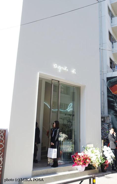 アニエスベー 渋谷店オープン!_b0164803_11044690.jpg