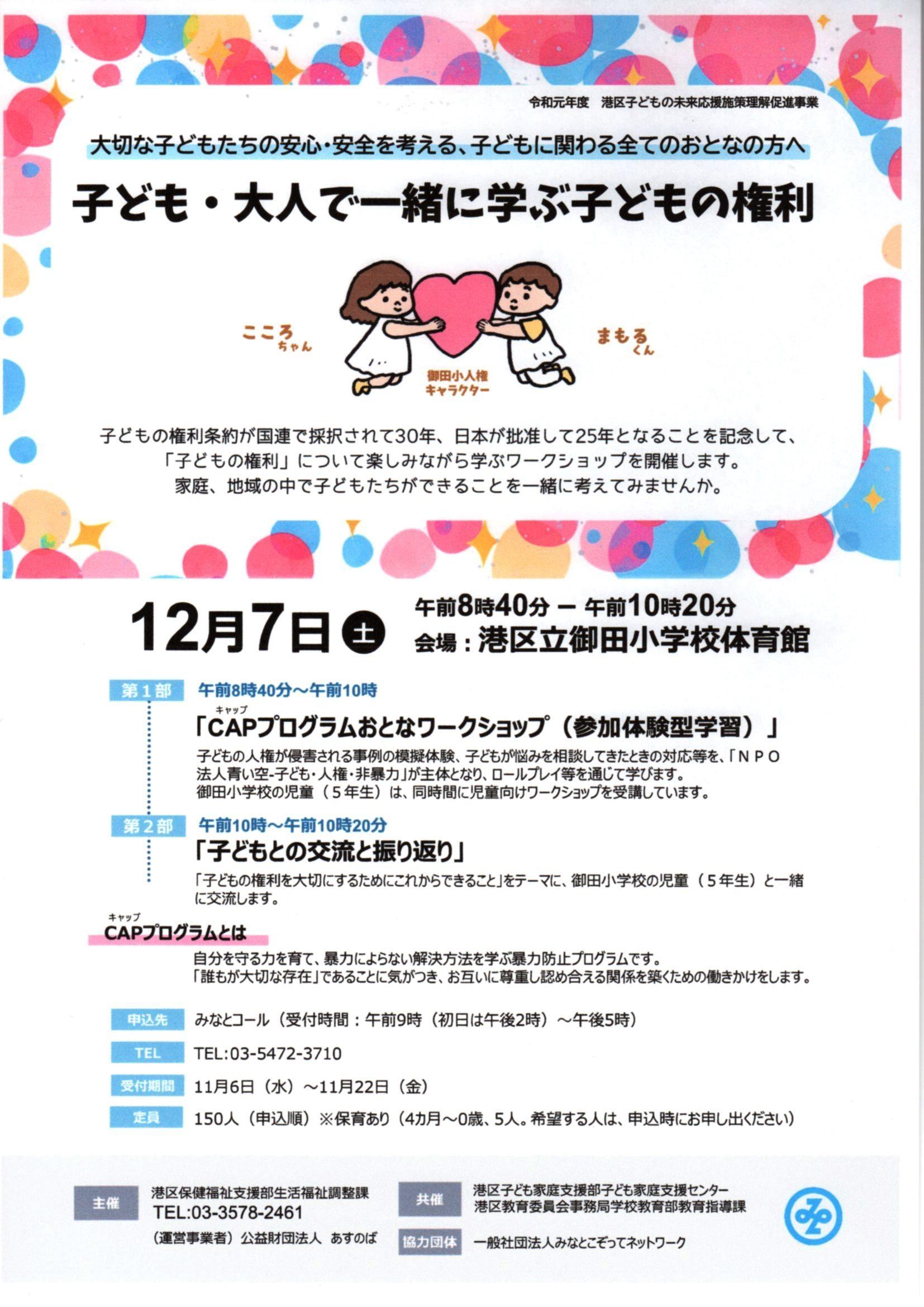 港区で開催。「子ども・大人で一緒に学ぶ子どもの権利」12月7日(土)おとなワークショップのみの参加受け付けをしています。_d0204305_18364313.jpg