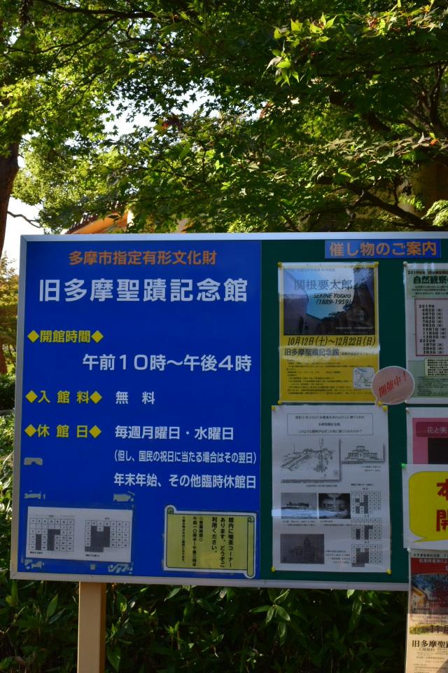 東京多摩市の旧多摩聖蹟記念館(建築家・関根要太郎作品再見)_f0142606_12350449.jpg