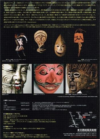 マスク展_f0364509_09581780.jpg