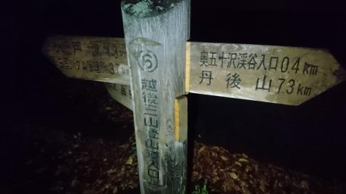 2019.11.8/9 中ノ岳登山! 1日目_a0236914_08113469.jpg