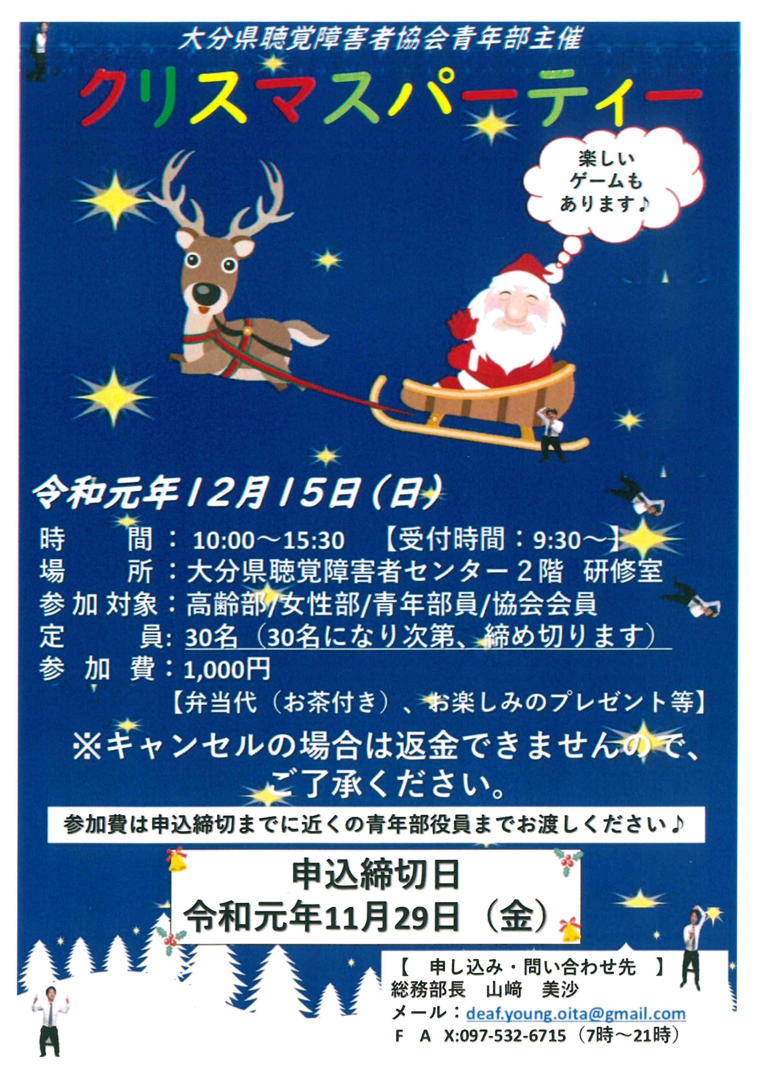 青年部主催クリスマスパーティーのお知らせ_d0070316_08501345.jpg