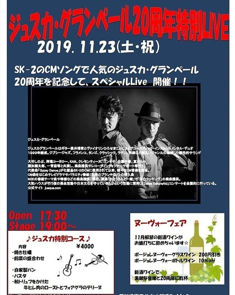 11月23日(土)ジュスカグランペール20周年記念スペシャルコース_c0315821_15353267.jpg