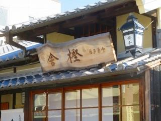 奈良を楽しむ・・4_e0030924_14150825.jpg
