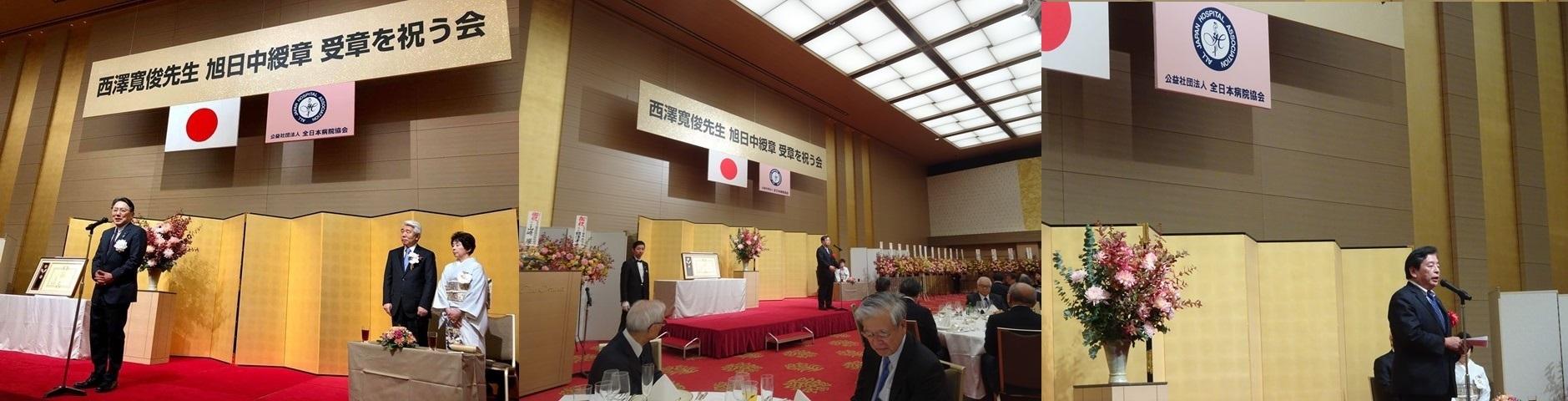 西澤寛俊先生の旭日中綬章受章を祝う_b0115629_22075441.jpg