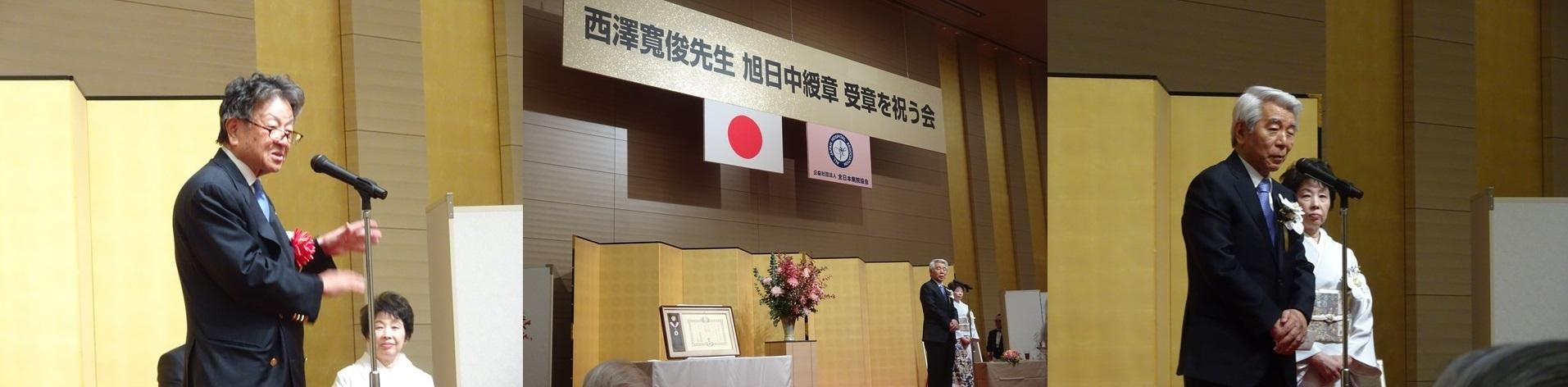 西澤寛俊先生の旭日中綬章受章を祝う_b0115629_22075473.jpg