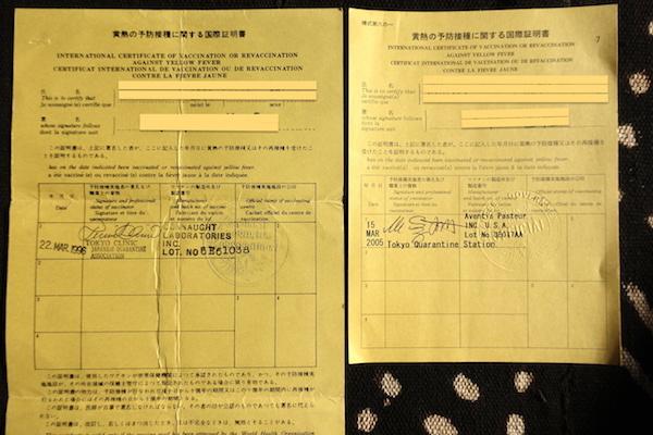 黄熱病予防接種証明書_d0010432_14293469.jpg