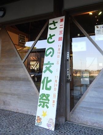 第23回さとの文化祭~初日~_a0123836_14361010.jpg