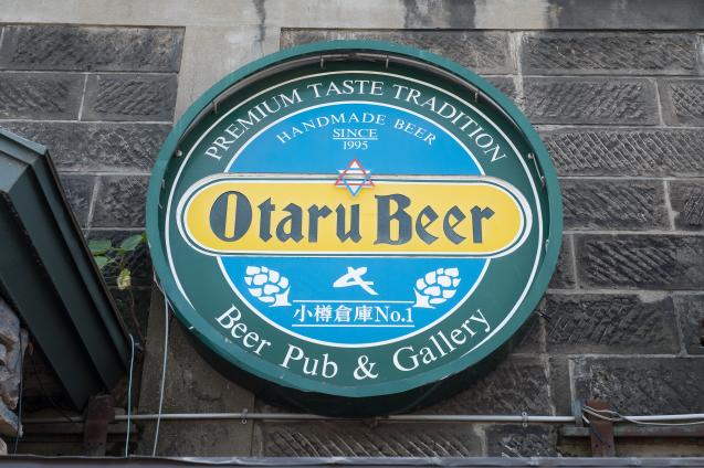 夏の思い出 ⑤ 小樽運河と小樽ビール_e0369736_12035612.jpg