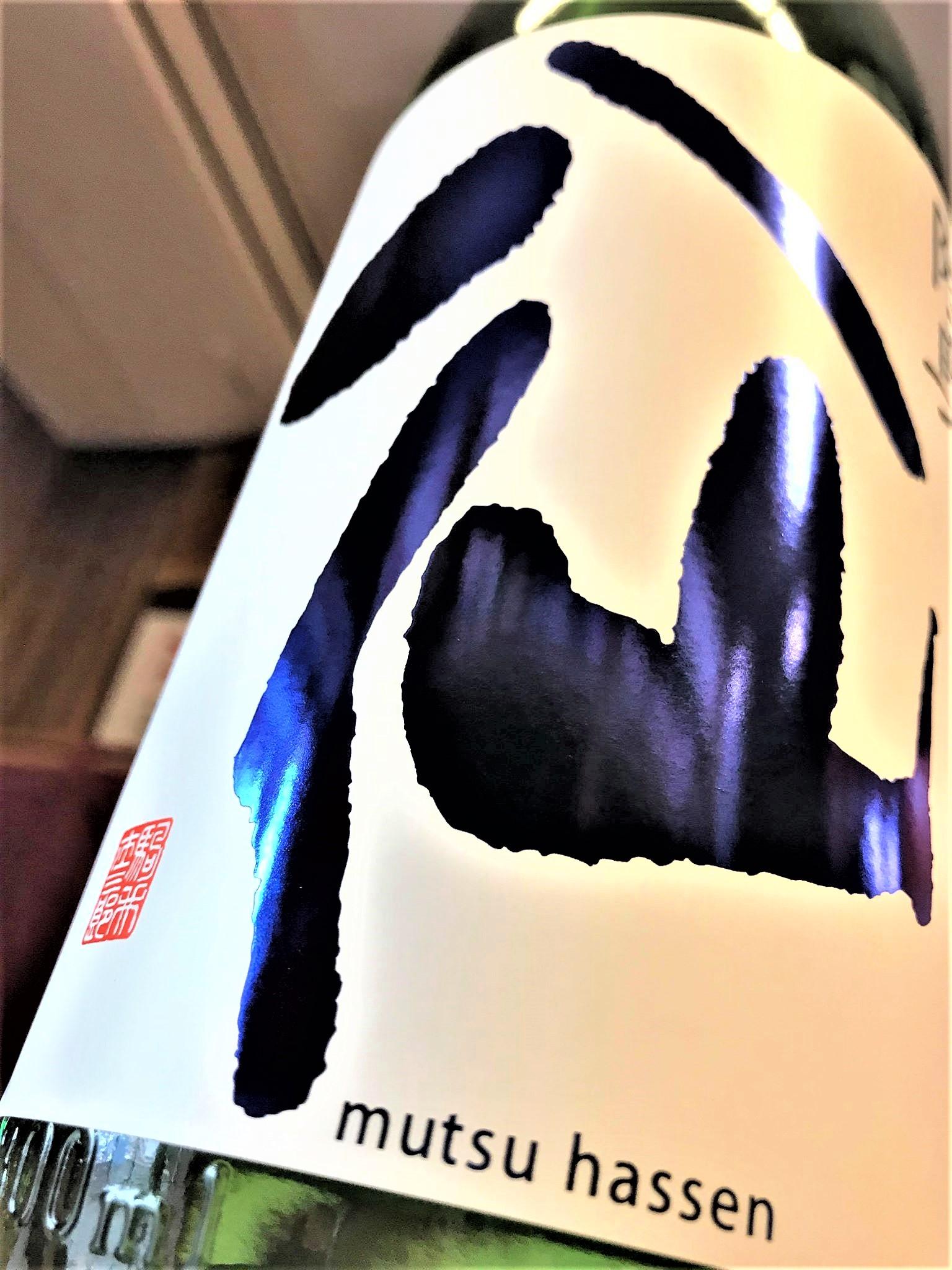 【日本酒】陸奥八仙 直汲み💧特別純米 Nouveau 無濾過生原酒 華吹雪仕込み 限定 新酒令和1BY🆕_e0173738_11125097.jpg