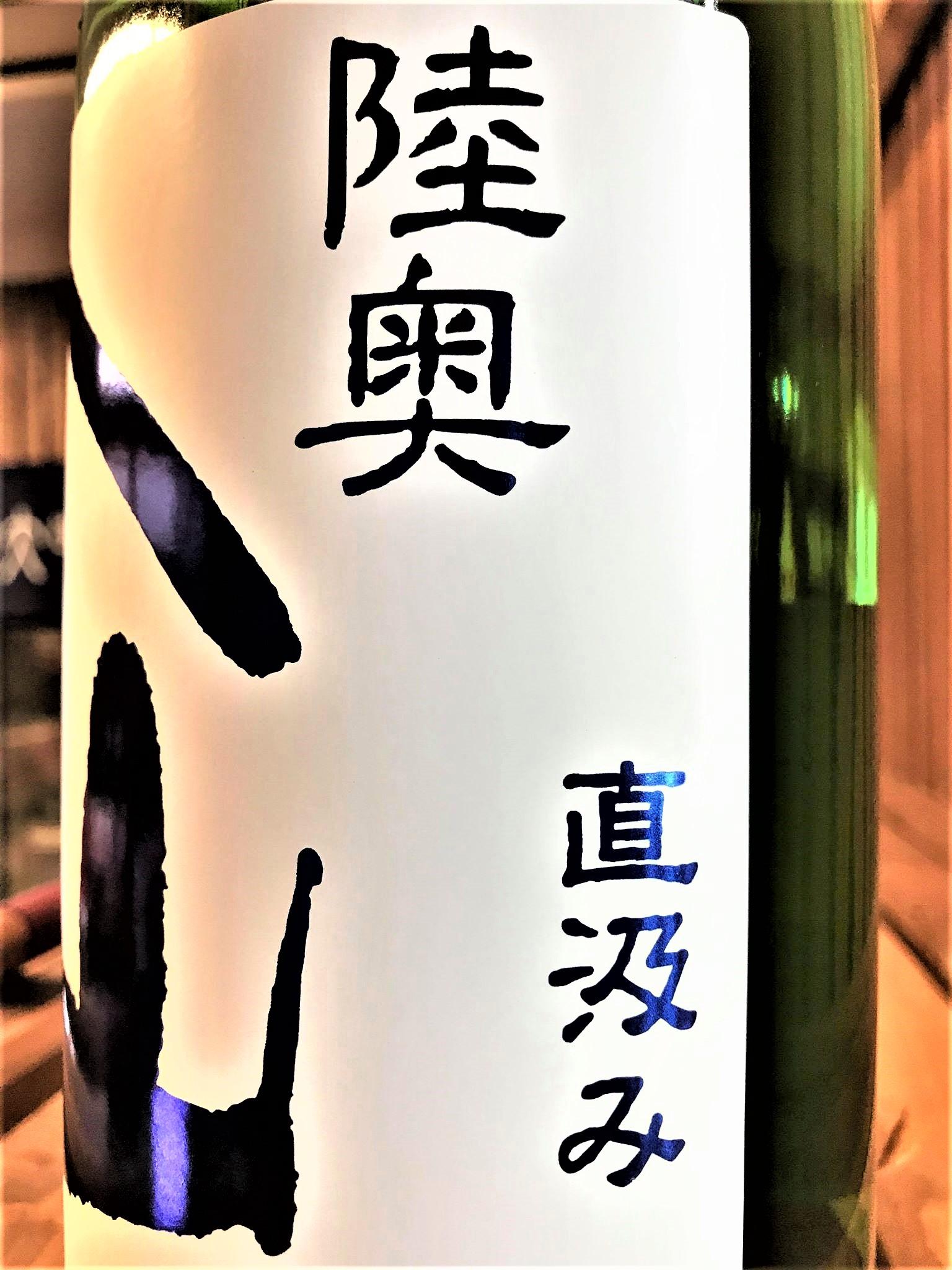 【日本酒】陸奥八仙 直汲み💧特別純米 Nouveau 無濾過生原酒 華吹雪仕込み 限定 新酒令和1BY🆕_e0173738_111711.jpg