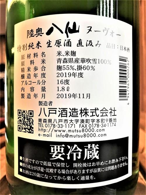 【日本酒】陸奥八仙 直汲み💧特別純米 Nouveau 無濾過生原酒 華吹雪仕込み 限定 新酒令和1BY🆕_e0173738_1117834.jpg