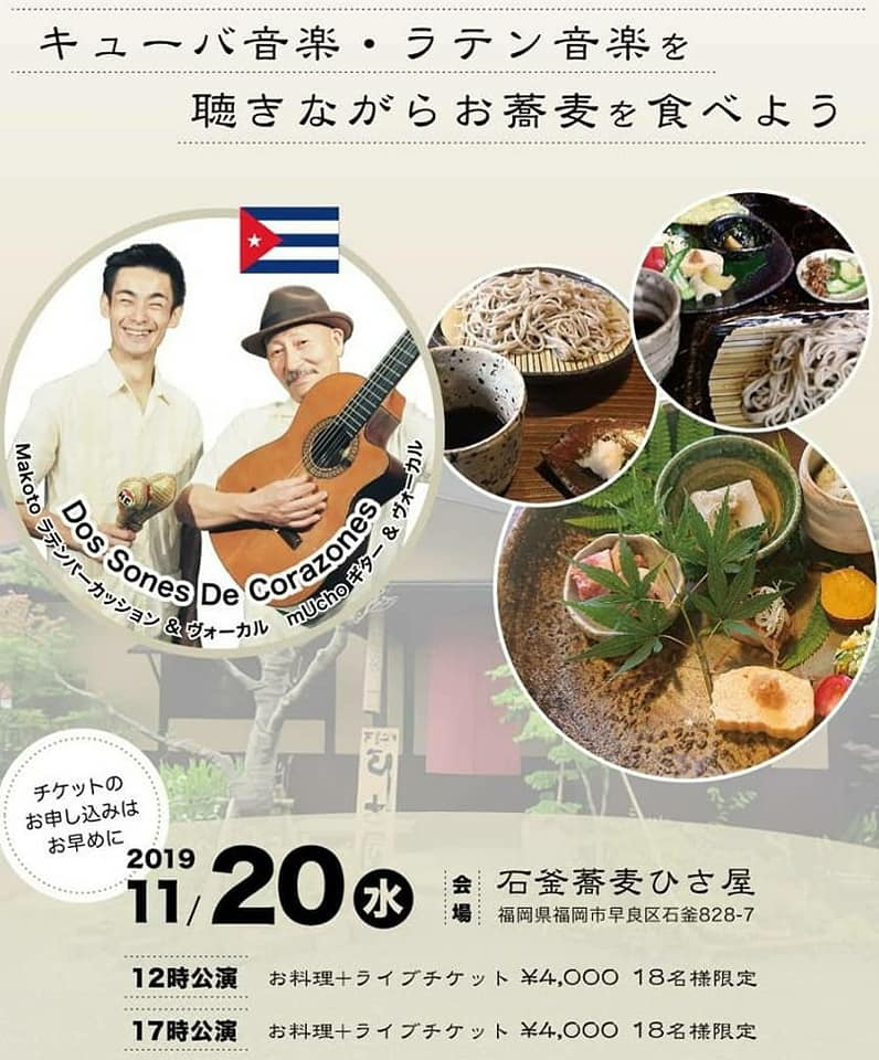 11/20(水)福岡・石釜蕎麦ひさ屋公演  _a0103940_17053795.jpg