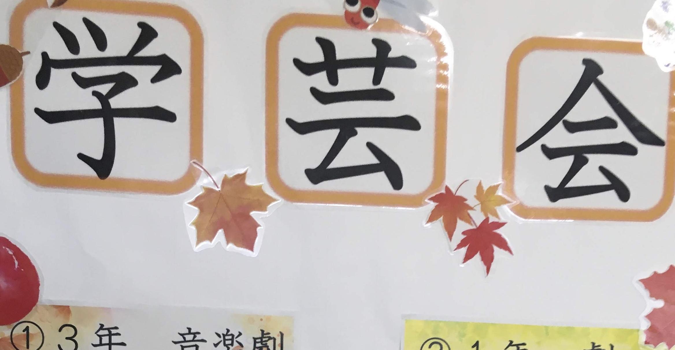 学芸会♪_e0179943_20065032.jpeg
