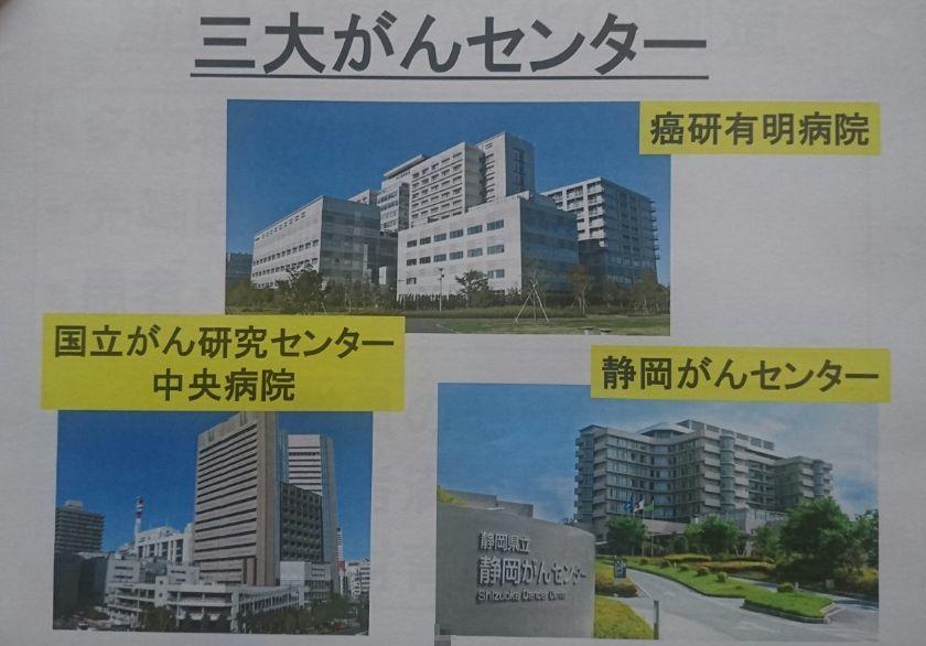 静岡がんセンター_f0081443_10184171.jpg