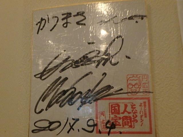 新長田 かつまさ カレーうどん おばちゃんと夕食_f0334143_19361168.jpg