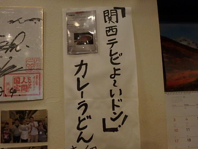 新長田 かつまさ カレーうどん おばちゃんと夕食_f0334143_19361515.jpg