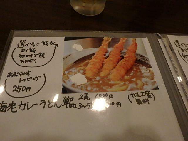 新長田 かつまさ カレーうどん おばちゃんと夕食_f0334143_19362782.jpg