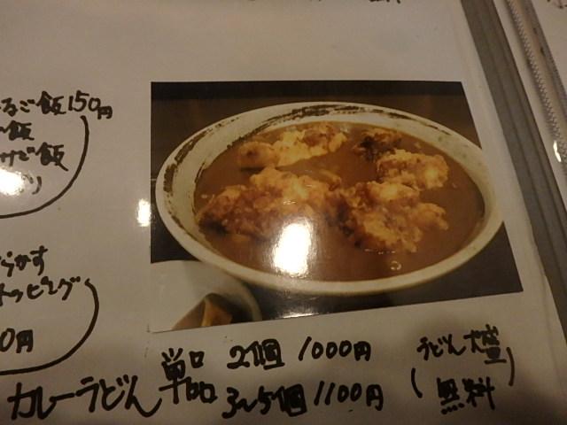新長田 かつまさ カレーうどん おばちゃんと夕食_f0334143_19363326.jpg