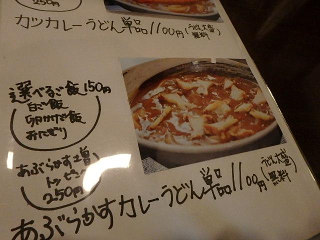 新長田 かつまさ カレーうどん おばちゃんと夕食_f0334143_19363941.jpg