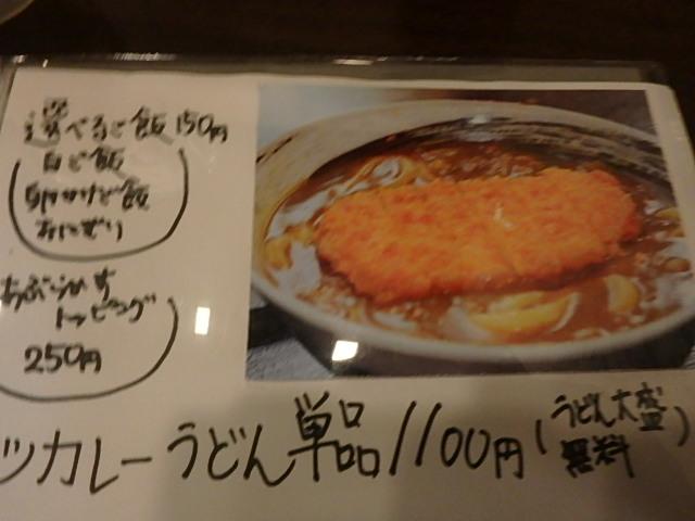 新長田 かつまさ カレーうどん おばちゃんと夕食_f0334143_19364452.jpg