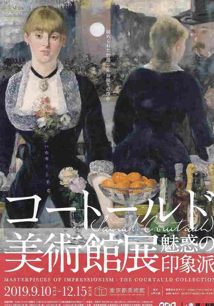マネの遺作を東京で観る_d0338347_16441914.jpg