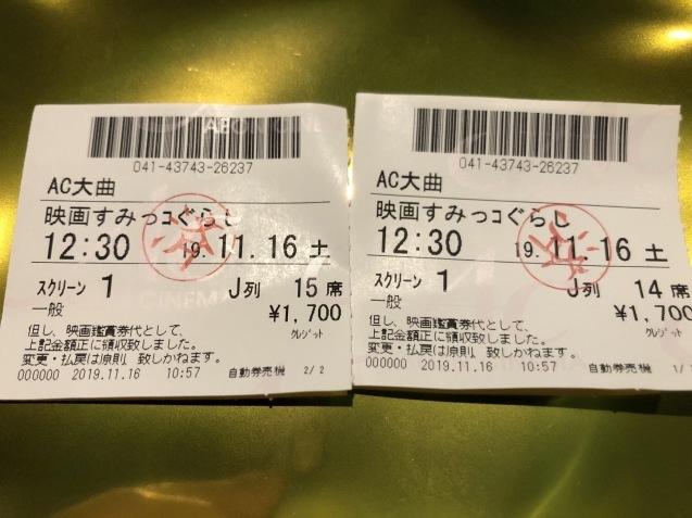『すみっコぐらし』の映画_b0371149_18131158.jpeg