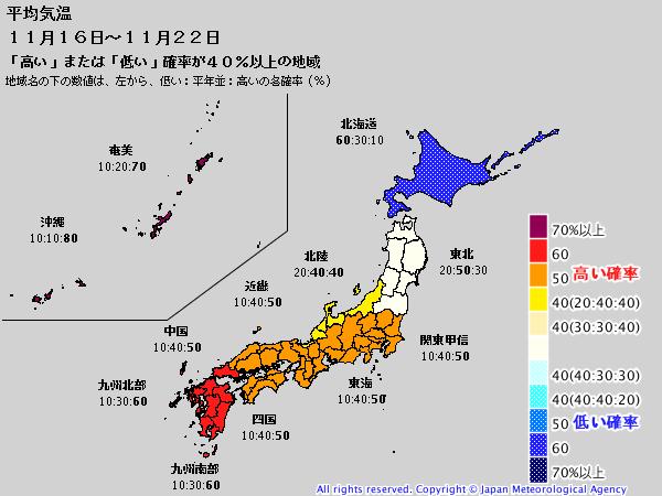 気象庁1ヶ月予報(2019年11月14日発表)_e0037849_06204958.png