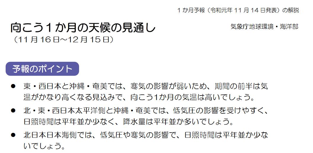 気象庁1ヶ月予報(2019年11月14日発表)_e0037849_06205539.png