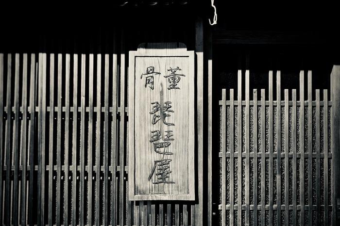 sekijyuku_f0057849_100862.jpg