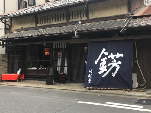 京都の旅\'19Ⅳ 京都青楓その3_e0326953_00355204.jpg