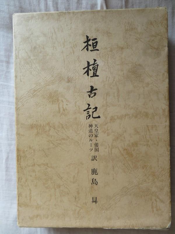 コメントへの解答  ~ 本当の日本史を知って「 真の天皇存在の理由 」が解る!_d0241558_11305072.jpg