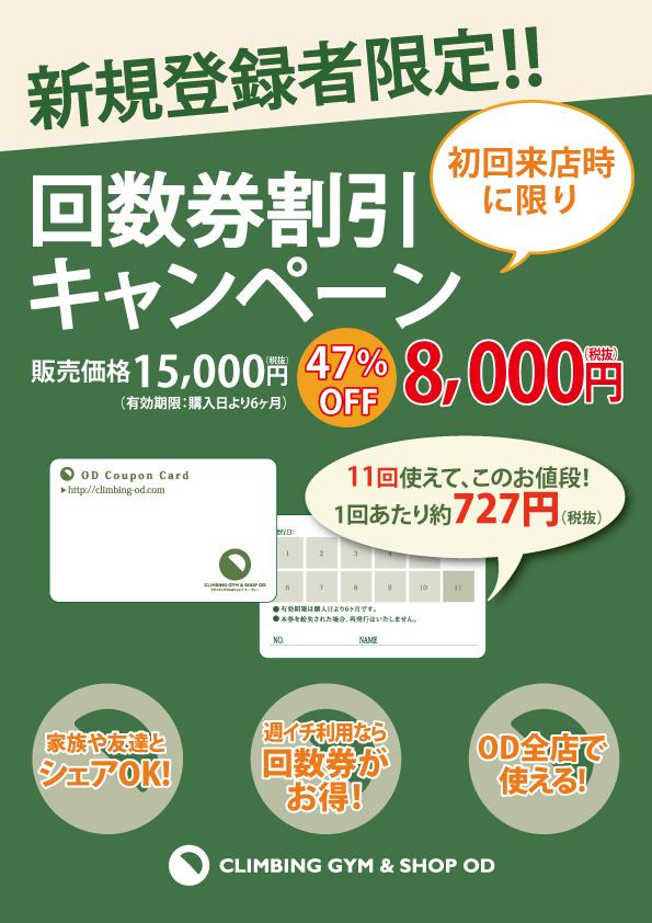 キャンペーン特集!_a0330060_15575231.jpg