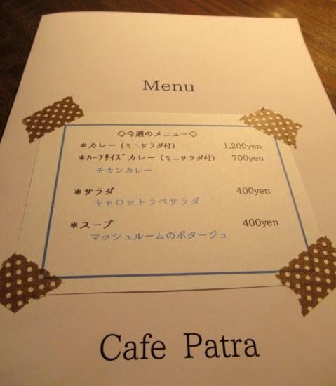 Cafe Patra カフェパトラ * 11月のパフェはラ・フランス♪_f0236260_01165571.jpg